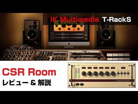 【プラグイン解説】IK Multimedia / CSR Room 基本の使い方とレビュー