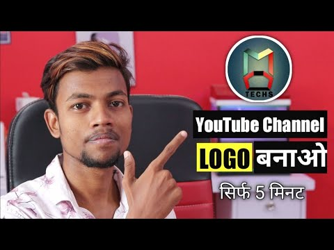How To Make Professional Logo For Your Youtube Channel || Only 5 Mins
