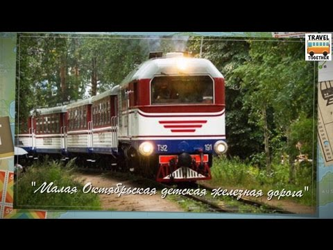 """Малая Октябрьская детская железная дорога"" СПб | Childrens Railway In St. Petersburg"
