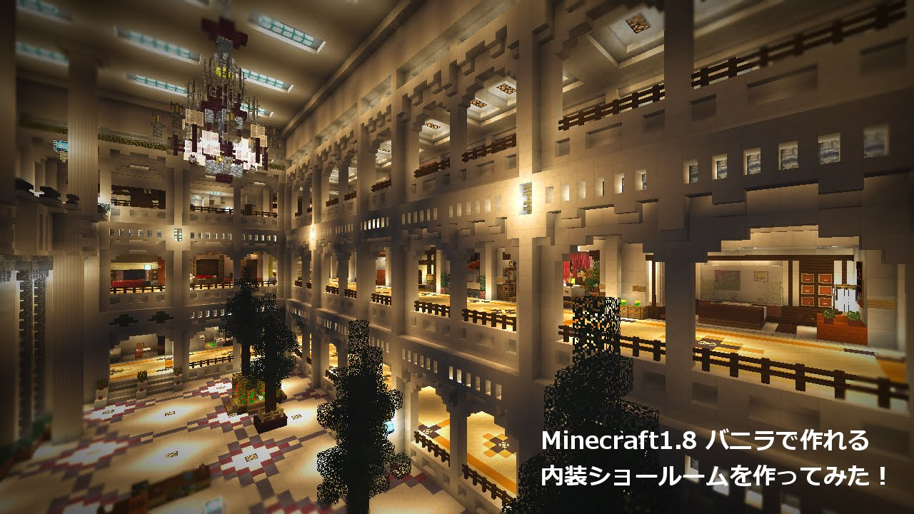 【Minecraft1.8】バニラで作れる内装ショールームを作ってみた!