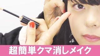 【超簡単】クマ消しメイク!! thumbnail