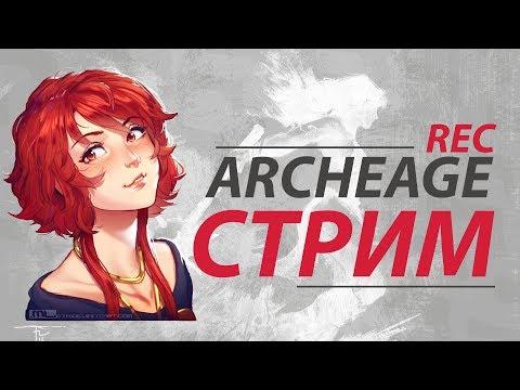 ArcheAge 6.5 #Послеобеденный стримчик)