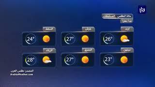النشرة الجوية الأردنية من رؤيا  10-5-2019