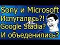 Sony и Microsoft Испугались Google Stadia и Объеденились!