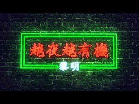 Chestnuts - 廣東系列 Vol. 1.4 || 越夜越有機 - 黎明
