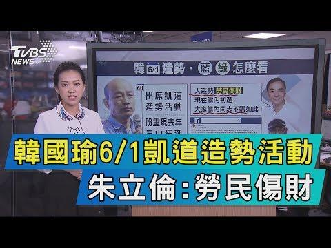 【說政治】韓國瑜6/1凱道造勢活動 朱立倫:勞民傷財