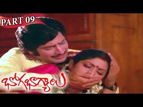 Bhoga Bhagyalu Telugu  || Krishna, Sridevi, Gummadi, Mohan Babu || Part 09/11