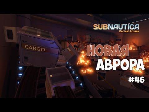 Subnautica (Experimental) - Обновленная Аврора. Комнаты и плюшки. #46