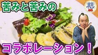 立川 - カジュアルに手作り料理とクラフトビール、ワインを味わえるビストロ店! (1/6)
