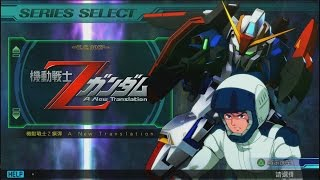 [PS4]SD鋼彈G世代 創世 Z鋼篇-STAGE 3 & STAGE 4