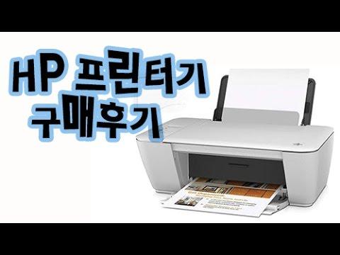 Hp Deskjet 2132 Lg Lip2250 프린터 설치방법 Doovi