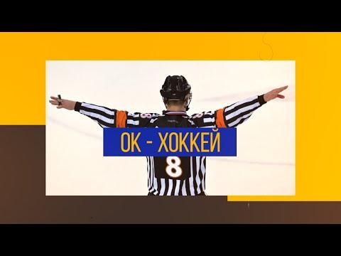 ОК Хоккей №2