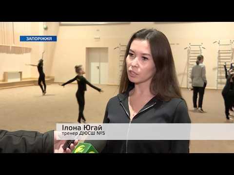 Телеканал TV5: Як працює єдиний профільний навчальний заклад у Запоріжжі, що спеціалізується на художній гімнастиці