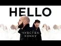Чувства Хокку (Official Video)