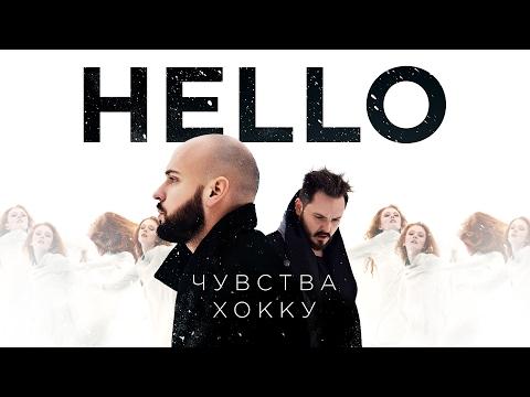 HELLO - Чувства Хокку (Official Video)