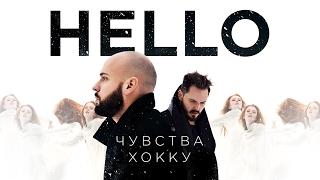 HELLO - Чувства Хокку (премьера клипа, 2017)