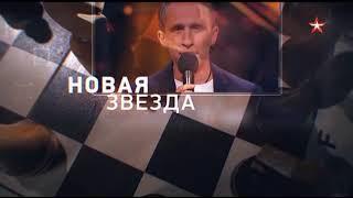 Фото Концовка фильма, промо и начало сериала (Звезда 20.04.2021)