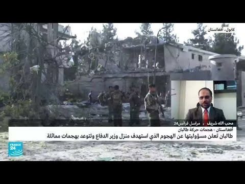 حركة طالبان تتبنى الهجوم -الانتحاري- على منزل وزير الدفاع الأفغاني