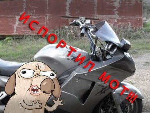 Испортил мотоцикл. Руль на Honda BlackBird.