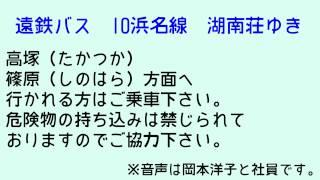 遠鉄バス 浜名線 湖南荘行き バス車外始発バス停(浜松駅)放送