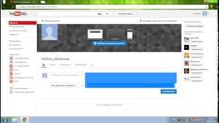 Изменение имя в YouTube и на своем канале