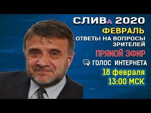СЛИВа 2020 (февраль)
