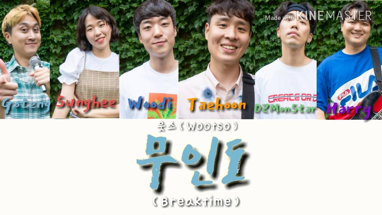 웃소(Wootso) - 무인도(Breaktime) / (Color Lyrics(색깔 가사)/HAN/ENG) / (노래 및 사진 출처 등의 정보들은 설명 참고)