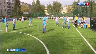 Сюжет ГТРК «Кострома» про старт очередного сезона Кубка «НОВАТЭК» по мини-футболу