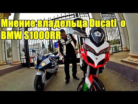 Тест драйв: Впечатления владельца Ducati Multistrada от BMW S1000RR