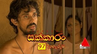 Sakkaran | සක්කාරං - Episode 97 | Sirasa TV Thumbnail