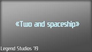 """""""Двое и космический корабль"""" Трейлер."""