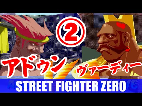 [2/4] アドン(Adon) Playthrough - STREET FIGHTER ZERO