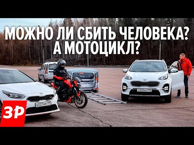 Киа Сид и Спортейдж - можно ли доверять их системе автоторможения? / Kia Drive Wise