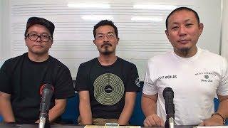 【動画版】BJJ-WAVE 9/19 2017 収録分 thumbnail