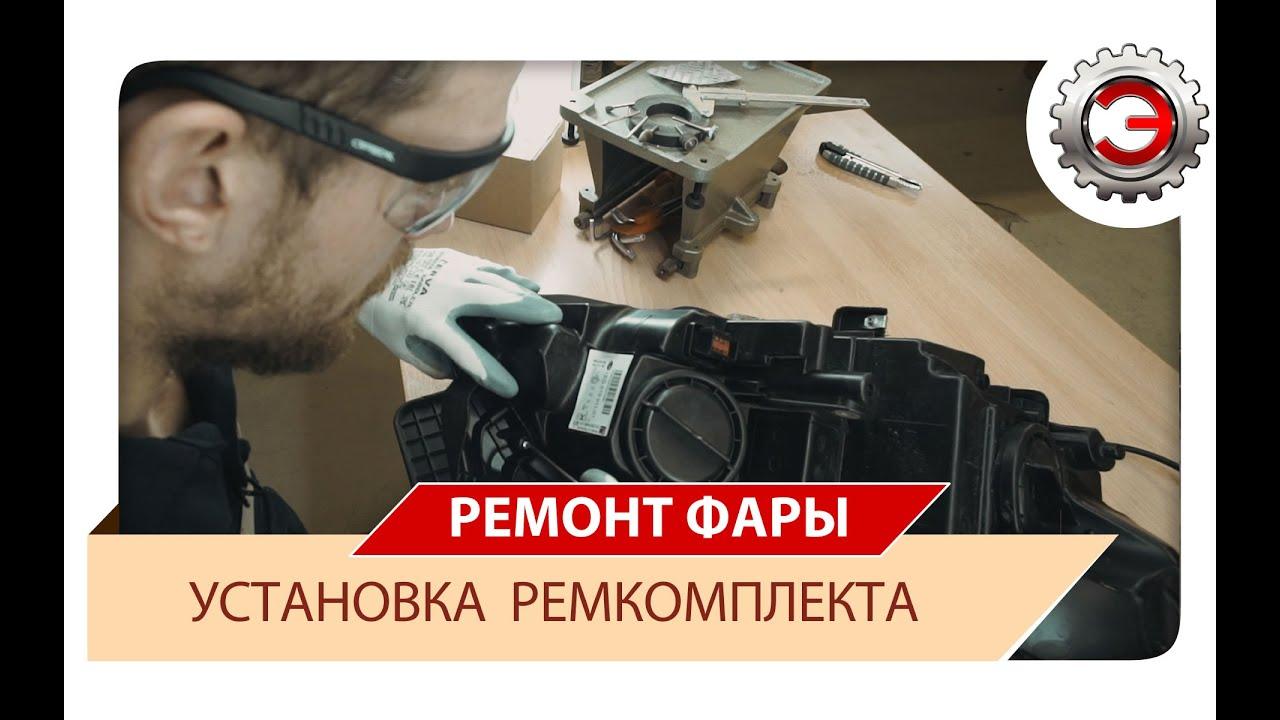 Ремонт фары: Установка оригинального ремонтного комплекта от Opel Astra