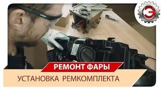 Ремонт фари: Установка оригінального ремонтного комплекту від Opel Astra
