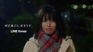 back number「クリスマスソング」が切ない恋心を募らせる 主演には白石聖「LINEなんか読み返さなきゃよかった」 【LINE Xmas 2018】 何百通ぶん、好きです。SP動画