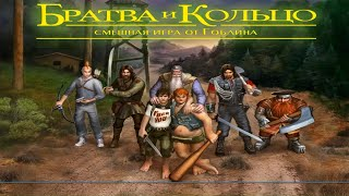 The Lord of the Rings the Russian version Властелин Колец братва и кольцо