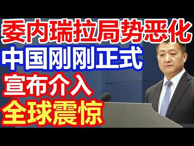 委内瑞拉局势恶化!中国正式宣布介入!全球震惊
