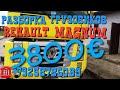06.05.19 Польша Продаётся RENAULT MAGNUM MACK 440 2004г МКПП Кабина трансформер Разборка Грузовиков