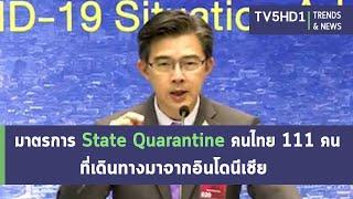 มาตรการ State Quarantine คนไทย 111 คน ที่เดินทางมาจากอิโดนีเซีย