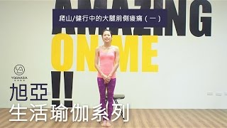 登山/健行瑜珈:解決大腿前側痠痛(戶外篇)