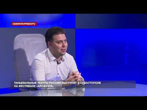 НТС Севастополь: В Севастополе выступят лучшие танцевальные театры России