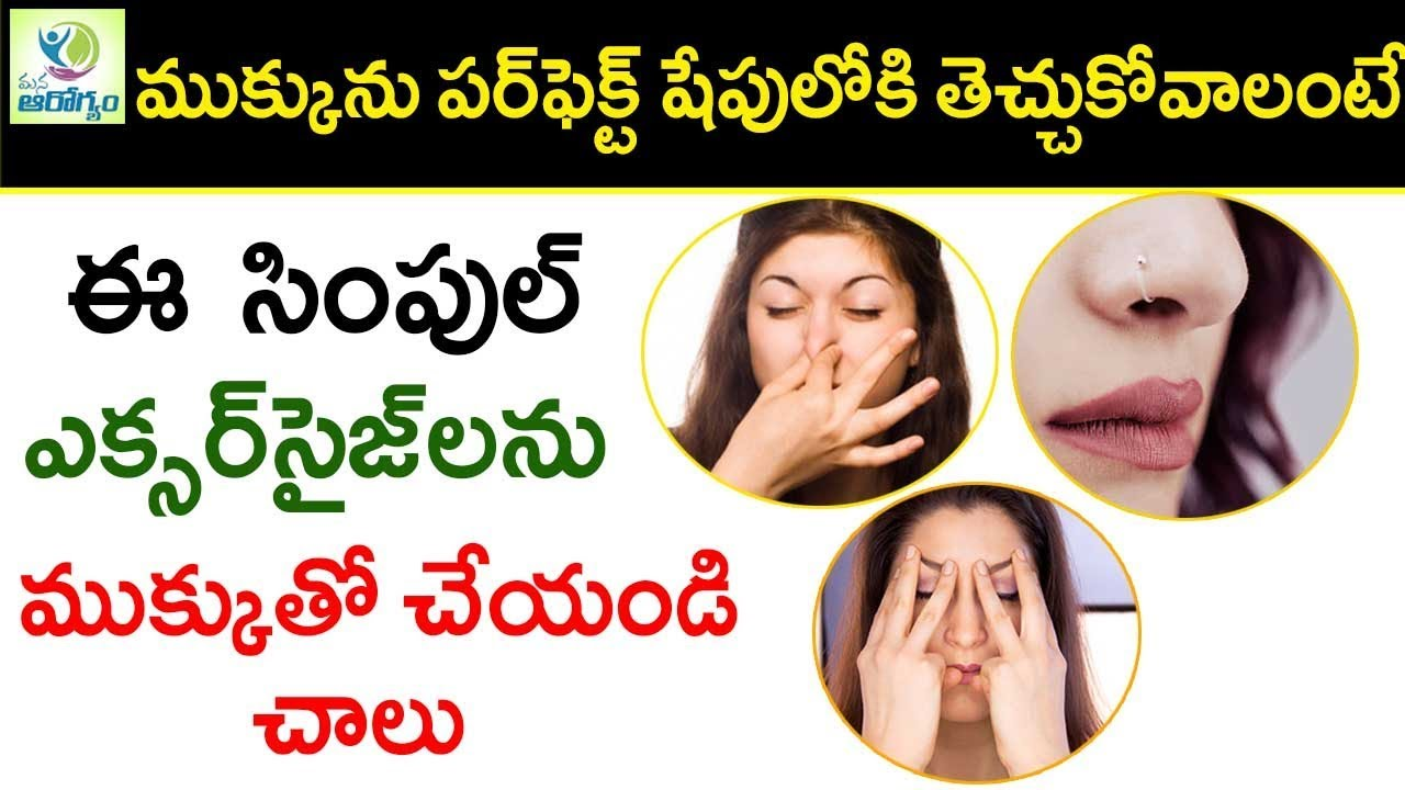 How To Make Your Nose Sharper Naturally