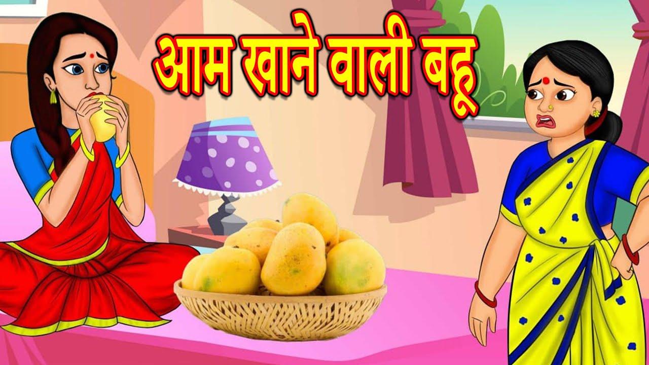 आम खाने वाली बहू | Saas Bahu | Hindi Kahaniya | Hindi Stories | Fairy Tales