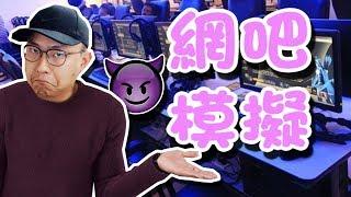 我開了一間網吧 他媽的被黑客Hack!????【Internet Cafe Simulator 網吧模擬器】EP.01 全字幕