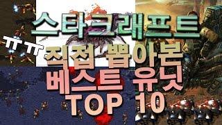 스타크래프트 개인적으로 생각하는 좋은 유닛들 TOP 10
