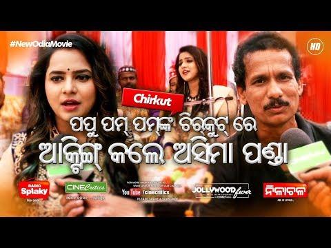 Singer Asima Panda Is Acting In Papu Pom Pom's CHIRKUT Odia Movie - CineCritics Film Update