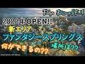 東京ディズニーシー 2022年新設エリアの場所と概要解説