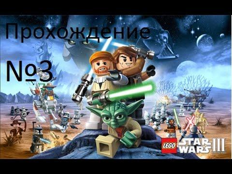 Прохождение игры Lego Star Wars 3 № 3 Дуэль дроидов (Генерал Гривус)
